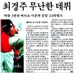 최경주 무난한 데뷔