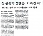 삼성생명 2연승 '기록잔치'