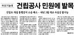 아산기능대 건립공사 민원에 발목
