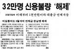 32만명 신용불량 '해제'