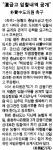 """朴도의원 촉구 """"進금고 입찰내역 공개"""""""