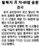 중국, 탈북자 月 70-80명 송환