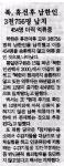 북, 휴전후 남한인 3천 756명 납치