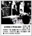 김대통령 오락방송 출연