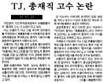 TJ, 총재직 고수 논란
