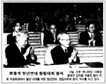 李총재 청년연대 창립 대회 참석