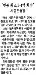 """시중은행장 """"연봉 최소 3-4억 희망"""""""