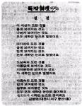 [독자詩壇]설경