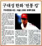 구대성 한화 '연봉 킹'