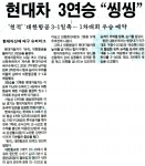 """현대차 3연승 """"씽씽"""""""