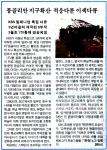 몽골리안 지구확산 · 적응다룬 이색다큐