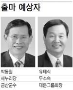 [2014,6.4 지방선거 민심리포트] '찻잔속 미풍' 금산… 現군수 홀로 '독주체제'