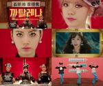 오렌지캬라멜 신곡 '까탈레나' B급매력 중독!