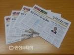 '아듀' 청원군민신문 역사 뒤안길로