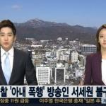 서세원, 아내 서정희 폭행 혐의로 불구속 기소