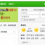 멸공의 횃불 포털 실검 1위… MC 몽 음원차트 올킬에 네티즌 반발?