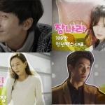 유쾌한 로맨스 코미디 신하균·장나라의 '미스터 백' 영상 공개