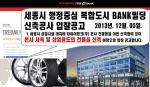 타이어뱅크 이미 3년전부터 대전 떠날 계획 세웠다