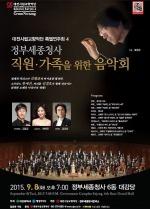 8일 정부세종청사 음악회… 대전시향 공연