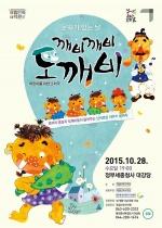 정부세종청사서 28일 어린이 소리극 공연