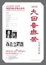 대전시립박물관 23일·내달 27일 신년음악회