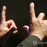 청각장애인 두번울린 복지관… 채용 지원서 고의 누락의혹