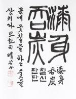 칠신탄탄(漆身呑炭)