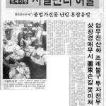 [20년 전 오늘] 농수산물 도매시장 시설관리 허술