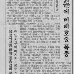 [20년 전 오늘] 첫 눈에 삐삐 호출 폭증