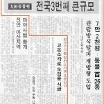 [20년 전 오늘] 대전동물원 전국3번째 큰규모