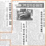 [20년 전 오늘] 대전·충남 3백점이상 666명