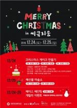 국립해양생물자원관 24~25일 성탄절 문화·행사