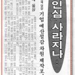 [20년 전 오늘] '달력 인심' 사라지나…