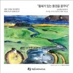 박시룡 교원대 교수 21~27일 수채화 개인전