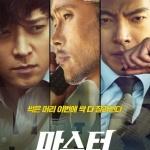 '마스터' 강동원·김우빈, 亞 프로모션 나선다… 싱가포르-홍콩 일정