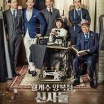 """'월계수 양복점 신사들' 36.2% 자체최고시청률 경신 """"40% 임박"""""""