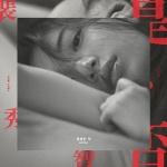 수지, 선공개곡 '행복한 척' 발표 30분 전 생방송 진행