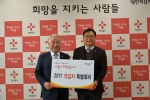 ㈜충북소주, 충북적십자 특별회비 300만원 전달