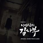 '낭만닥터' 종영 아쉬움 OST로 달래요…스페셜 앨범 출시
