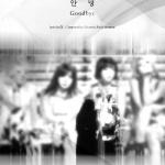 """2NE1 '안녕' 발표… 그룹 활동 공식 마무리 """"방송 활동 없다"""""""
