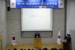 배재대 '학부교육 선도대학 육성사업' 타 대학과 공유