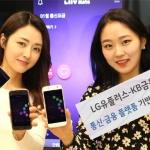 LG유플러스-KB금융그룹 통신요금 결제서비스 출시