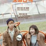 악동뮤지션, 후속곡 '못생긴 척' 19일 '인기가요'서 첫무대 공개