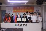 대전동구노인복지관 - 한화생명 건강지킴이 플러스 협약