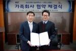 대전과학기술대학교 - 오월드 가족회사 협약 체결