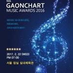 '2017 가온차트 뮤직 어워즈' 오늘 오후 7시 잠실 실내체육관서 개최