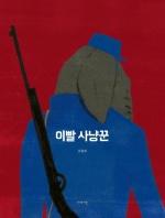 조원희 그림책 '이빨 사냥꾼', 라가치상 수상