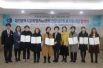 대전교육청 Wee센터 전문심리치료지원사업 협약