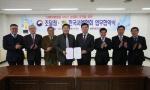 조달청 - (사)한국서예협회 '서예전통문화체험' 협약