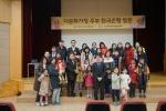 한국은행 대전충남본부 다문화가정 주부 초청 견학행사